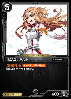 「SAO」アスナ