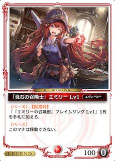 「炎石の召喚士」エミリー Lv1