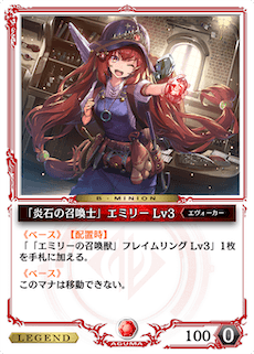 「炎石の召喚士」エミリー Lv3