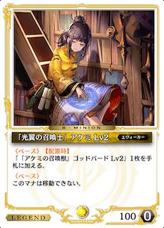 「光翼の召喚士」アケミ Lv2