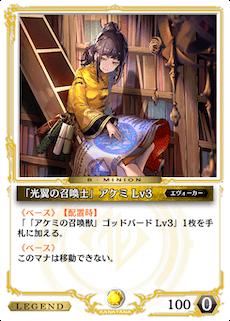 「光翼の召喚士」アケミ Lv3
