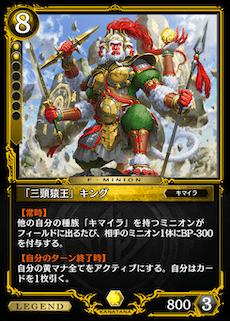 「三頭猿王」キング