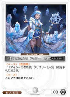「氷晶の召喚士」アイシー Lv3