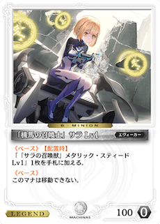 「機馬の召喚士」サラ Lv1