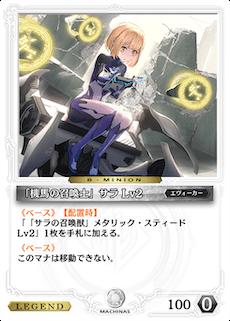「機馬の召喚士」サラ Lv2