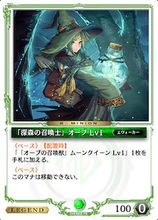 「深森の召喚士」オーブ Lv1