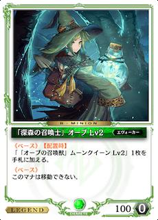 「深森の召喚士」オーブ Lv2