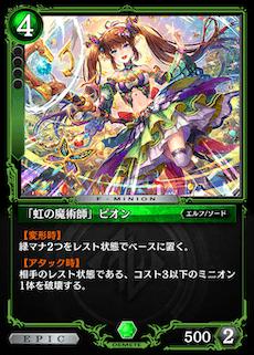 「虹の魔術師」ピオン