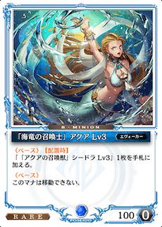 「海竜の召喚士」アクア Lv3