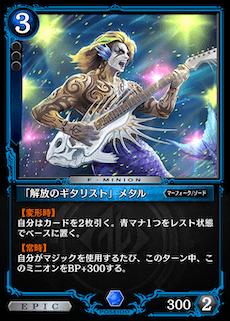 「解放のギタリスト」メタル