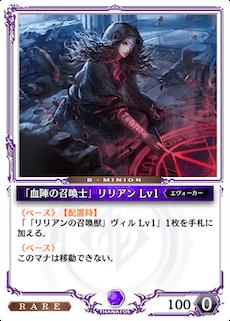 「血陣の召喚士」リリアン Lv1