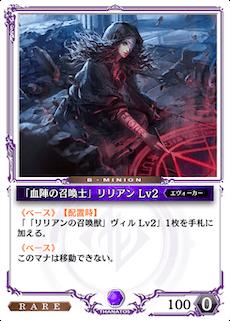 「血陣の召喚士」リリアン Lv2