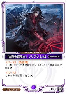 「血陣の召喚士」リリアン Lv3