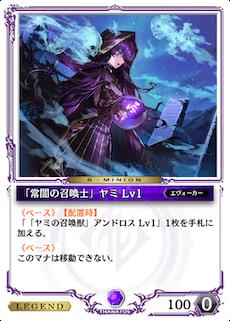 「常闇の召喚士」ヤミ Lv1