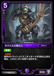 タナトスの骨巨人