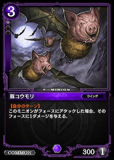 豚コウモリ