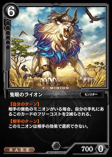 隻眼のライオン