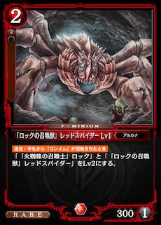 「ロックの召喚獣」レッドスパイダー Lv1