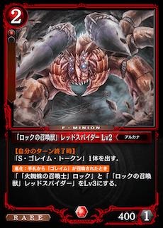 「ロックの召喚獣」レッドスパイダー Lv2