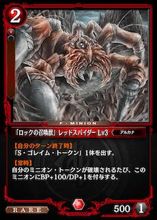 「ロックの召喚獣」レッドスパイダー Lv3