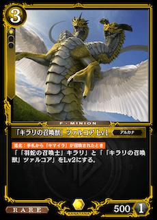 「キラリの召喚獣」ツァルコア Lv1