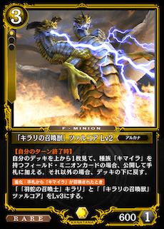 「キラリの召喚獣」ツァルコア Lv2