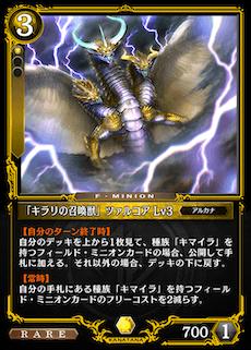 「キラリの召喚獣」ツァルコア Lv3