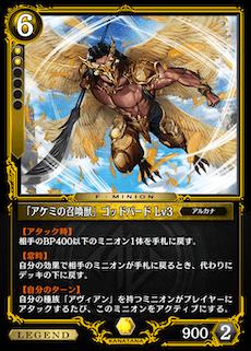 「アケミの召喚獣」ゴッドバード Lv3