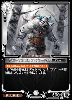 「アイシーの召喚獣」フリズリー Lv1
