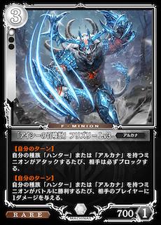 「アイシーの召喚獣」フリズリー Lv3