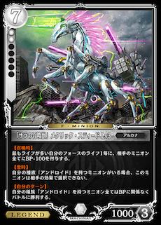 「サラの召喚獣」メタリック・スティード Lv3