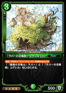 「ラバーの召喚獣」ユグシル Lv1