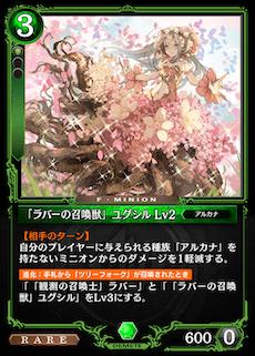 「ラバーの召喚獣」ユグシル Lv2
