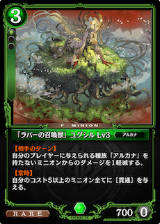 「ラバーの召喚獣」ユグシル Lv3
