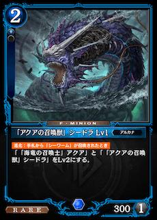 「アクアの召喚獣」シードラ Lv1
