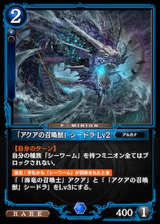 「アクアの召喚獣」シードラ Lv2
