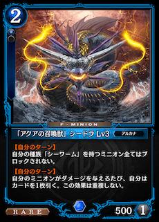 「アクアの召喚獣」シードラ Lv3