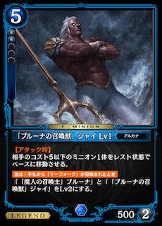 「ブルーナの召喚獣」ジャイ Lv1