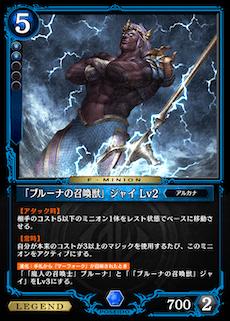 「ブルーナの召喚獣」ジャイ Lv2