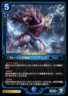 「ブルーナの召喚獣」ジャイ Lv3