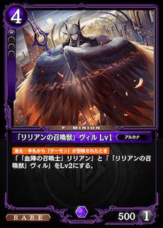 「リリアンの召喚獣」ヴィル Lv1