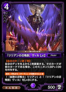 「リリアンの召喚獣」ヴィル Lv2