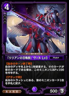 「リリアンの召喚獣」ヴィル Lv3