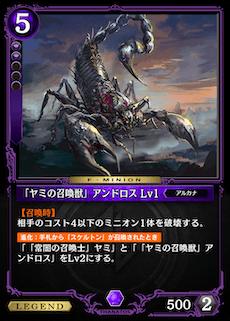 「ヤミの召喚獣」アンドロス Lv1