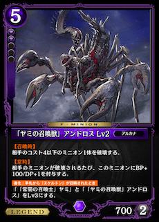 「ヤミの召喚獣」アンドロス Lv2