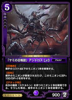 「ヤミの召喚獣」アンドロス Lv3
