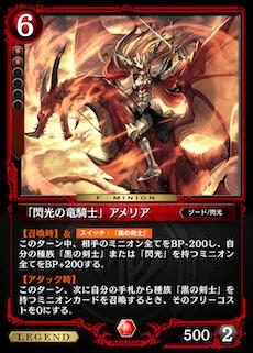 「閃光の竜騎士」アメリア