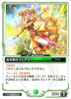 金木犀のフェアリー