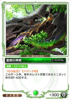 霊樹の神剣