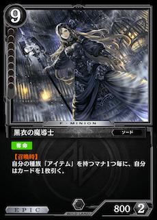 黒衣の魔導士